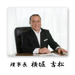 理事長横堀吉松