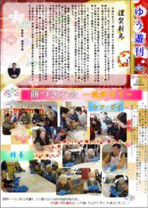 ゆう遊刊 28-新春号 vol.29